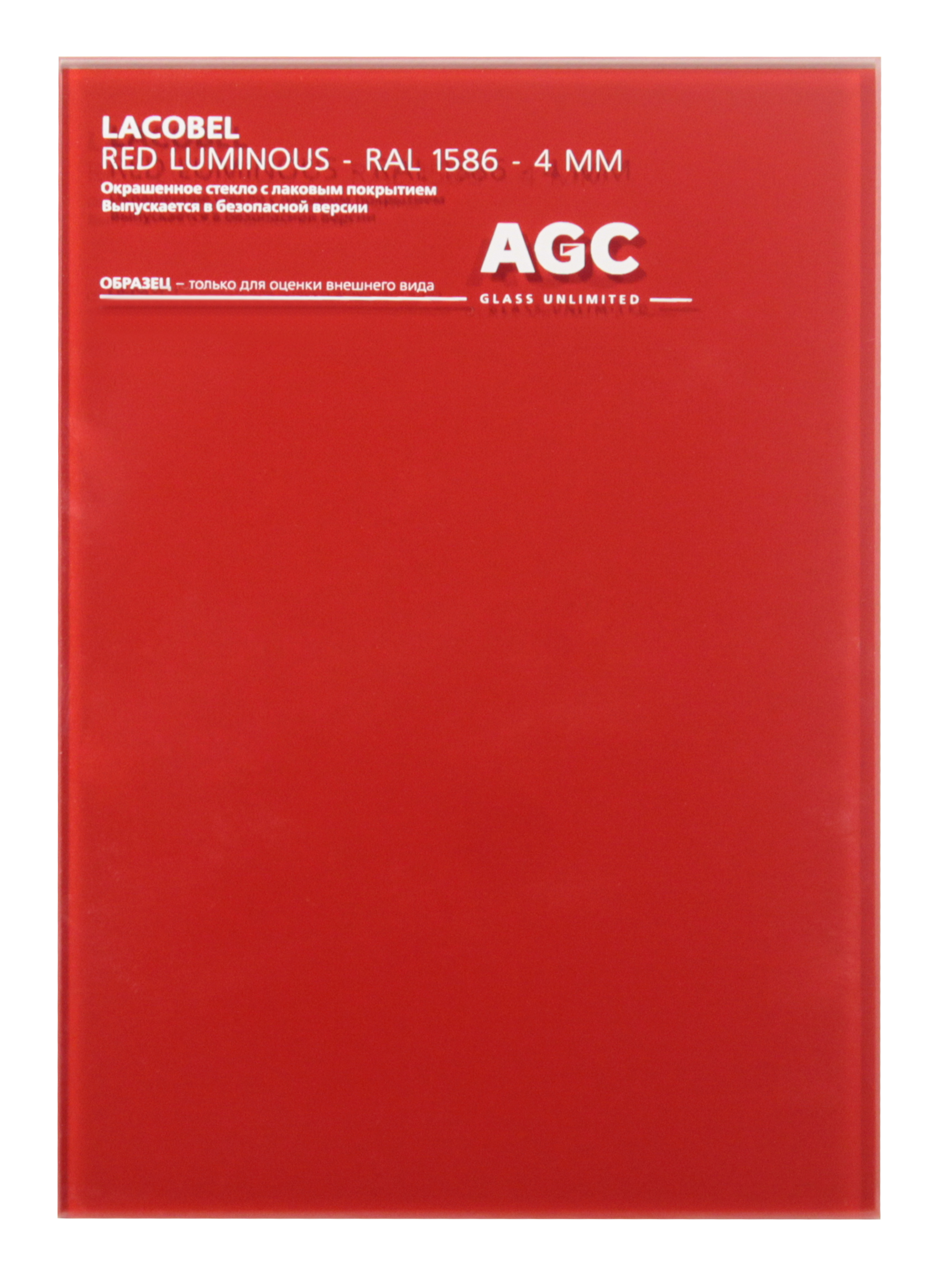3062647 - AGC cтекло LACOBEL RAL1586 Luminous red 2550*1605*4мм